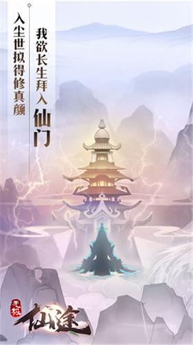 无极仙途(2)