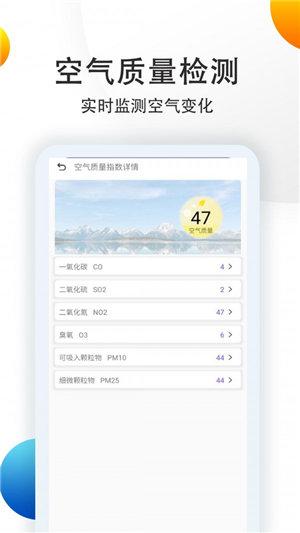 15日准点天气预报(3)