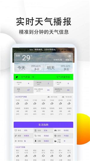 15日准点天气预报(2)