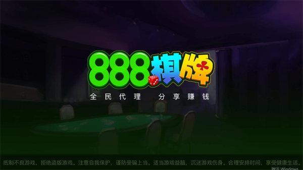 888棋牌游戏(2)