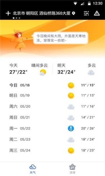 指尖天气(4)