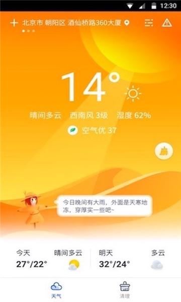 指尖天气(3)