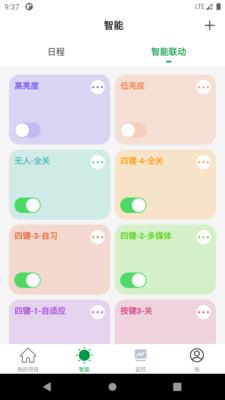 雷士智控(2)