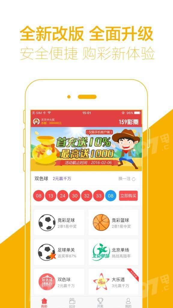 彩29彩票app(3)