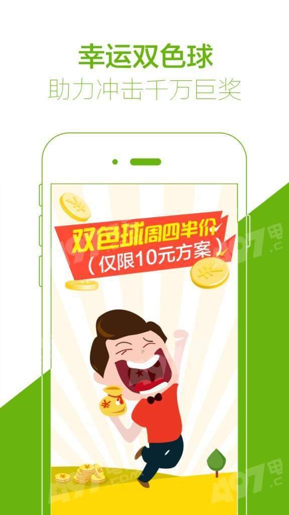 彩29彩票app(4)
