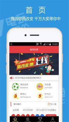 彩29彩票app(1)