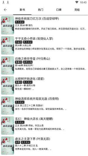 海棠书屋小说(4)