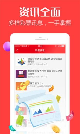 助赢计划app彩票软件
