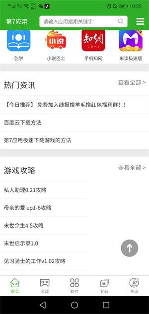 第七应用安卓版app开发软件哪个好