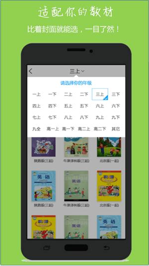 小飞机英语appapp产品开发
