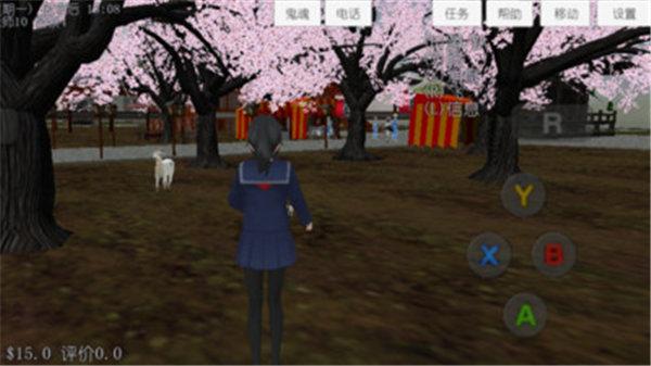 樱花校园模拟器(4)