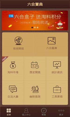 6合至尊app(3)