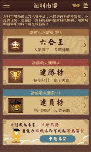 6合至尊app(4)