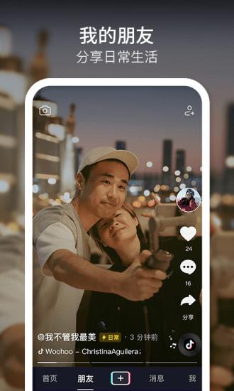 抖音短视频最新版社区app开发