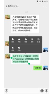 微信8.0.9安卓版(1)