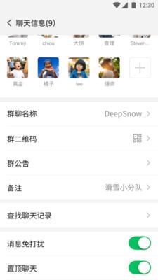 微信8.0.9安卓版(3)