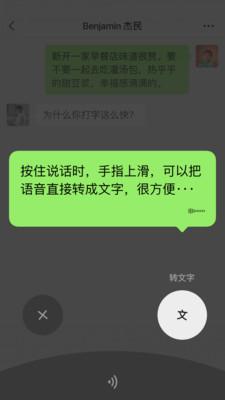 微信8.0.9安卓版(4)
