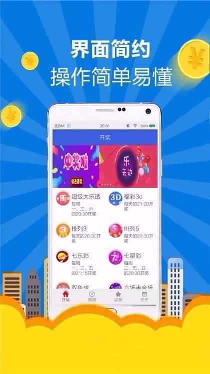 c6com彩票手机版(2)