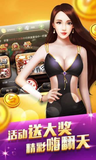 唐人街棋牌(2)
