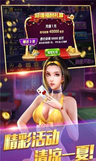 唐人街棋牌(3)