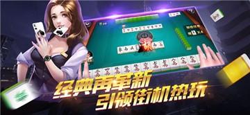 此间棋牌娱乐(4)