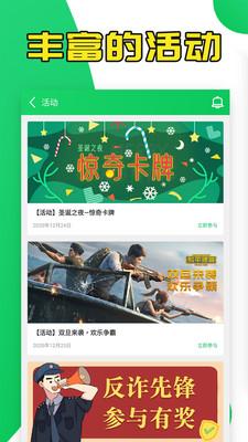葫芦侠app安卓(4)