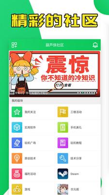 葫芦侠app安卓(5)