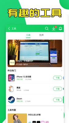 葫芦侠app安卓(2)