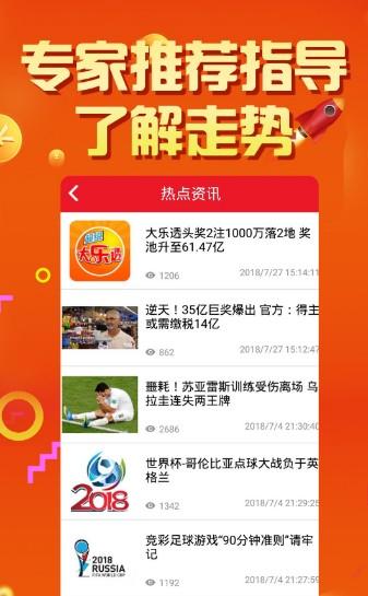 81彩票手机app(3)