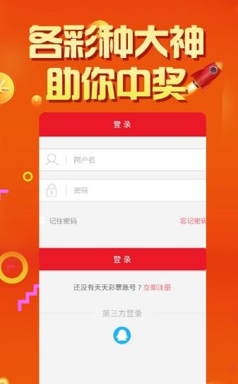 81彩票手机app(2)