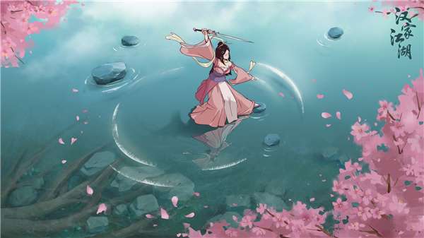 汉家江湖(4)