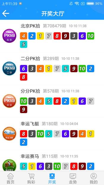 77彩票老版(3)