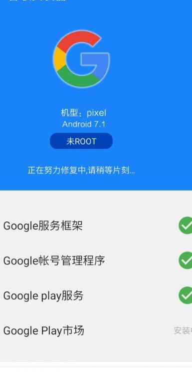 谷歌安装器2021(1)