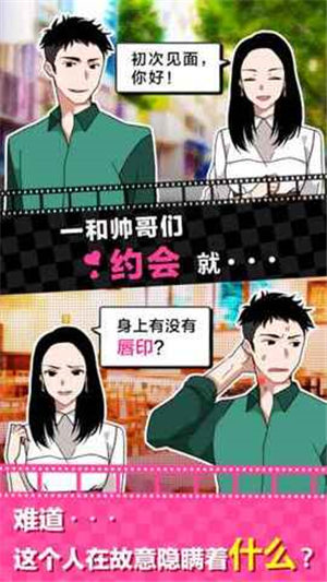 恋爱大作战(3)