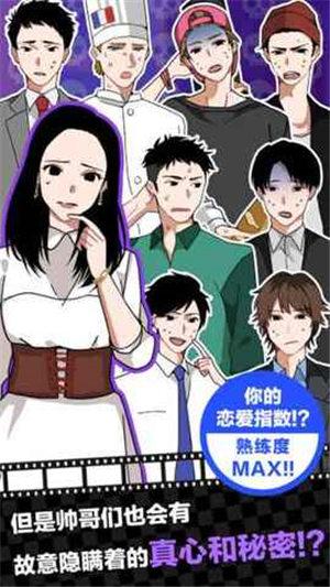 恋爱大作战(2)