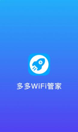 多多WiFi管家(2)