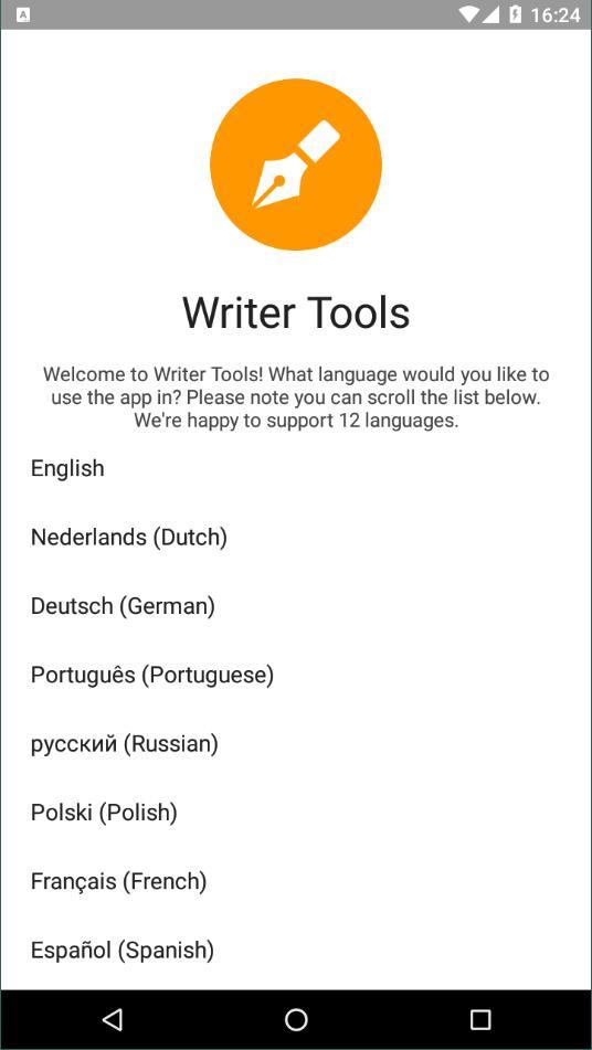 写作工具(4)