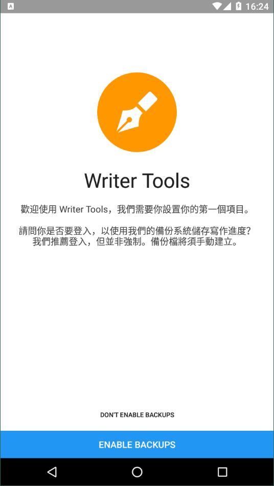写作工具(3)