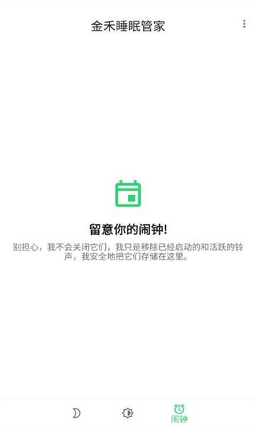 金禾睡眠管家(3)