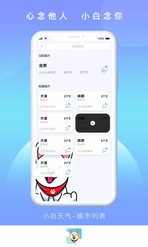 小白天气app(3)