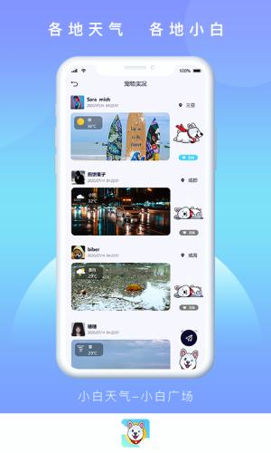 小白天气app(2)