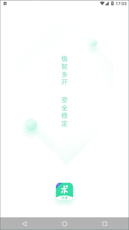 分身有术Pro最新版(4)