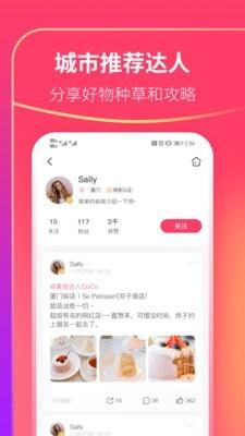 可等app(4)