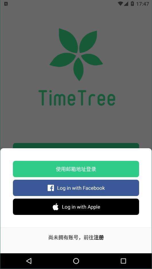 timetree安卓版(2)