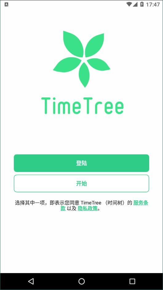 timetree安卓版(1)