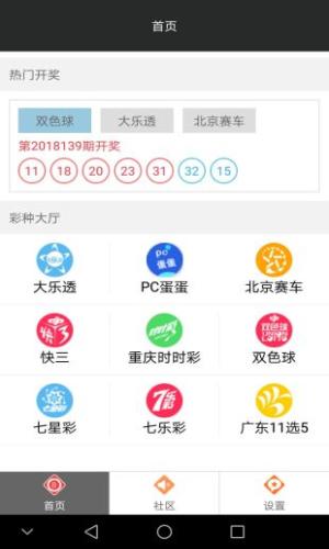 彩民之家软件(4)