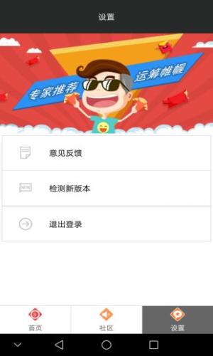 彩民之家软件(2)