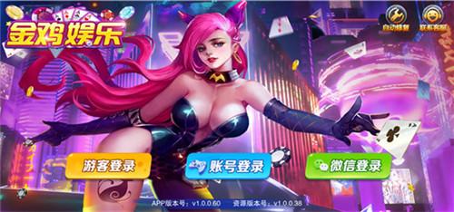 金鸡娱乐最新(2)
