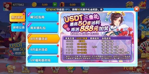 泰斗棋牌app下载(3)
