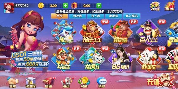 泰斗棋牌app下载(2)